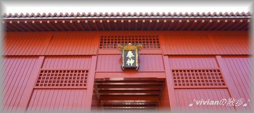 首里城の門.jpg